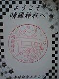 千鳥ヶ淵&靖国神社桜見物♪