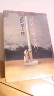 最近楽しかった本