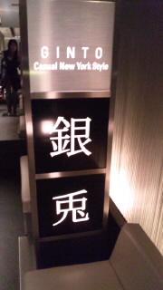 銀兎でランチ&ビーズ刺繍展