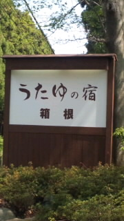 うたゆの宿 箱根→うさんぽ