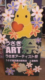 うさぎアーティスト祭そして今日は1文字…