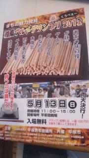 湘南グルメグランプリ2012