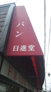 鎌倉チポリーノ&パン屋♪