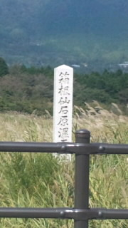 千畳敷カール&箱根ススキ