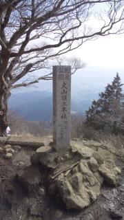 血迷いまして、大山登山